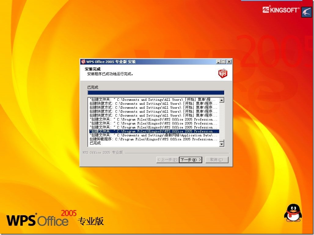 WPS Office 2005 专业版