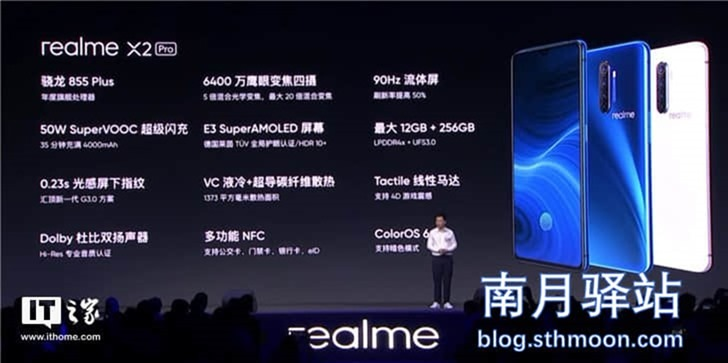 realme X2 Pro正式发布 安卓Android 第4张