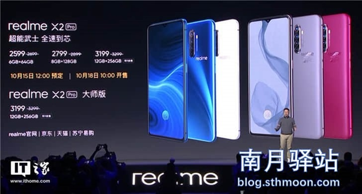 realme X2 Pro正式发布 安卓Android 第6张