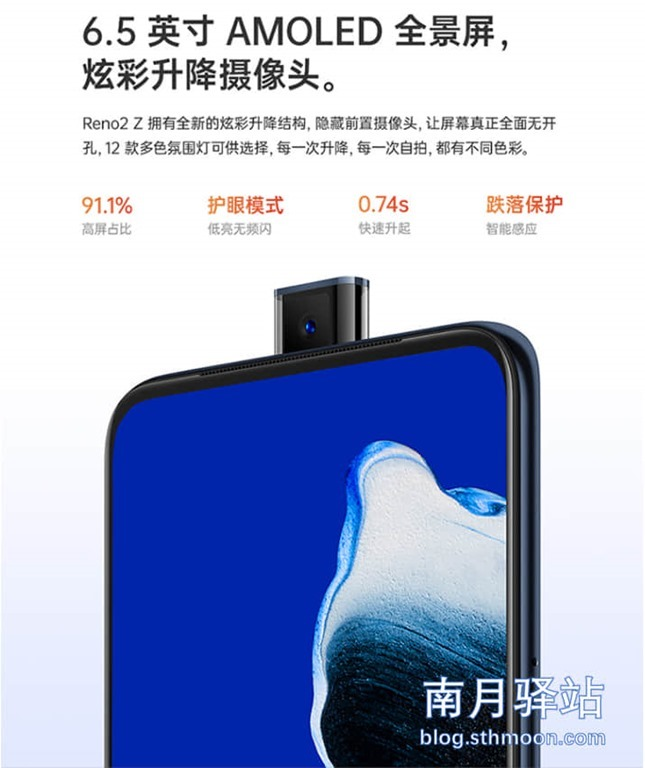 OPPO Reno2 Z发布:联发科MTK P90处理器 安卓Android 第4张
